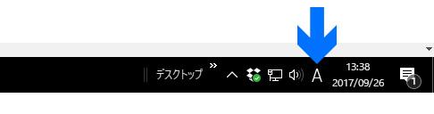 タスクバーの「入力設定」を右クリック→「プロパティ」