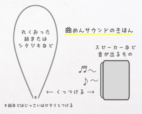 mirai-speaker-curvy-02
